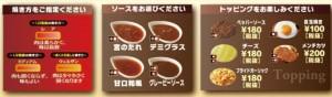 ◇メニュー タレと焼き方20140630ステーキ宮 知立店 (6)