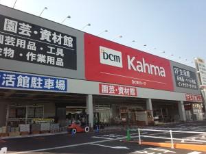 カーマ新城店