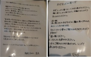 ◇店主コメント20140519麺屋すみか (3)