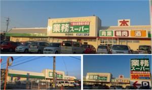 20131204gyoumusuparshinkomaki業務スーパー新小牧店