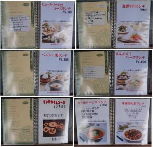 ◇ランチメニュー20140621城北飯店 (8)
