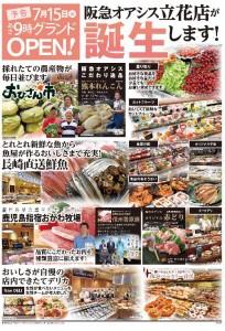 阪急オアシス立花店 オープン告知チラシ-1