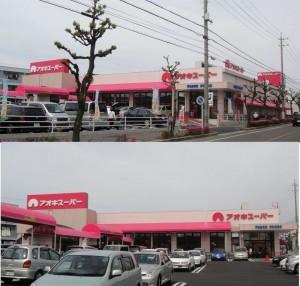 20100508アオキスーパー朝宮店