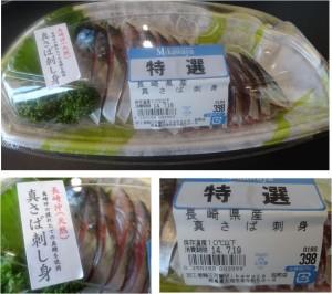 ★真サバ刺身 購入商品20140719三河屋船町店 (26)