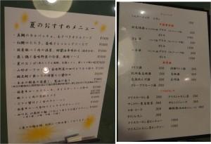 ◇夏のおすすめメニューとドリンク 20140621城北飯店 (8)