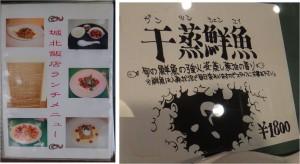 ◇メニュー20140621城北飯店 (8)