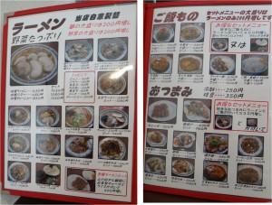 ■メニュー 20140522らーめん麺の館(豊田)