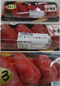 ★購入商品本まぐろ寿司 串本20140814オークワ南紀店 (5)