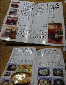◇メニュー表紙-2  20140810大正庵釜春本店 (3)