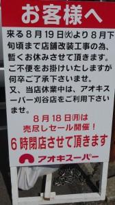 ◆20140822アオキスーパー知立店 (▽) (5)