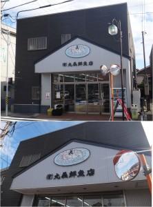 ●20140815丸義鮮魚店