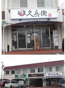 ●20140804麺屋 久兵衛(高浜市)