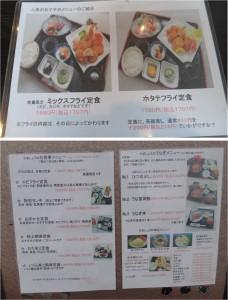 ◇メニュー-1 20140802魚屋食房 やましょう高蔵寺店 (11)
