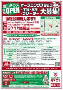募集チラシ ヨシヅヤ豊山テラス-2