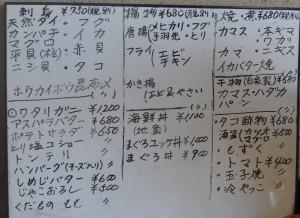 ◆メニュー本日の白板 20140811みついと (10)