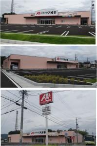 ●2014081220140812クスリのアオキ東島店kusurinoaokihigashijima