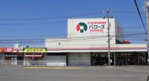 20090919 パワーズ 関店