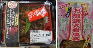★20140814惣菜大賞 カルビ重