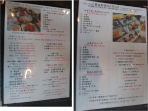 ◇宴会メニュー20140802魚屋食房 やましょう高蔵寺店 (11)