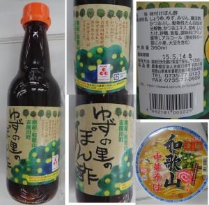 ★ゆずの里ぽん酢 購入商品20140814オークワ南紀店 (13)