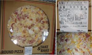 ★購入商品 ジャーマンポテトピザ20140822コストコ常滑  (2)