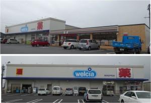 ◇20140904ウェルシア高浜田戸町店 とセブンイレブン