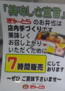 ▼POP ぎゅーとらの弁当7時間販売20140815-