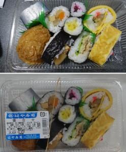 ★はや寿司 盛合せ 購入商品20140814オークワ南紀店 (28)