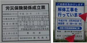 ◇労災保険看板 解体看板20140726遠鉄ストア豊川店 (7)