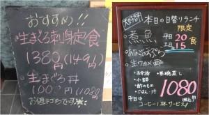 ◇手書き看板メニュー20140802魚屋食房 やましょう高蔵寺店 (4)