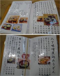 ◇メニュー表紙-3  20140810大正庵釜春本店 (3)
