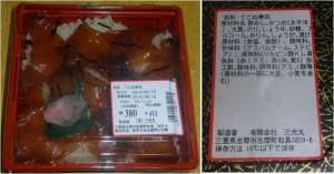 ★購入商品 三光丸 てこね寿司20140816ぎゅーとらパワーマート志摩店 (7)