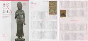 ◇岡崎美術館パンフ