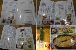 ◇メニュー表紙-4  20140810大正庵釜春本店 (3)