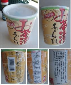 ★購入商品 お茶漬けあられ 20140815ぎゅーとら波切店