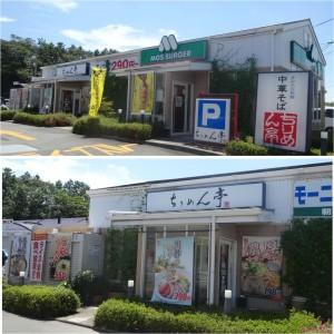 ●20140815モスちりめん亭 鵜方店