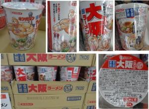 ★大阪ラーメン購入商品20140814オークワ南紀店 (23)