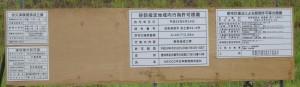 ◇看板20140808オークワ土岐 (7)