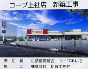 ■パース20140828コープ上社店
