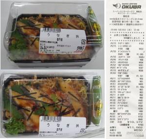 ★うなぎ弁当 購入商品20140814オークワ南紀店 (1)
