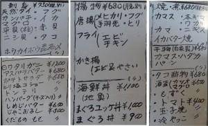 ◆メニュー本日の白板-2 20140811みついと (10)