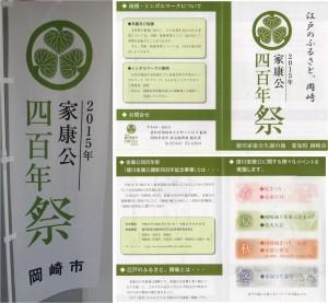 ◇家康公400年祭 20140820岡崎市美術館 (29)