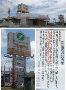 ●20140815ササヤマフレッシュ店sasayamafresh