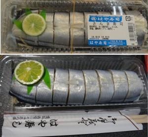 ★はや寿司 さんま姿寿司 購入商品20140814オークワ南紀店 (28)