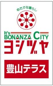 ロゴ ヨシヅヤ豊山テラス