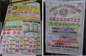 ◆ポスター20140815ぎゅーとら波切店