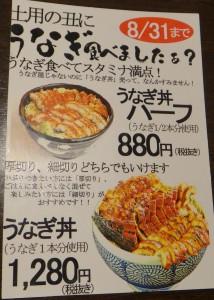 メニュー うなぎ20140812さくらうお丁 (7)
