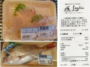 ★購入商品 天然真鯛 20140814Aコープランティス (30)