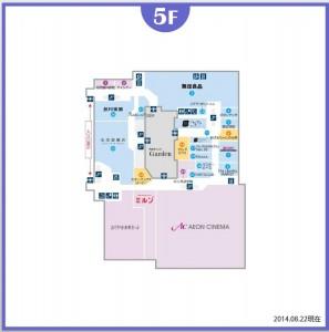 フロアガイド 5階