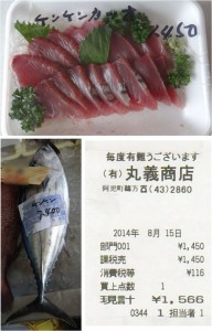★ケンケンカツオ20140815丸義鮮魚店 (13)